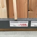 杉の木材の特徴と価格は?油の多い三河杉は家具に最適!