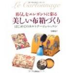 所さんのそこんトコロ!DIY特集カルトナージュやディアウォール、ミニチュア日本庭園、スマホホルダー8月26日