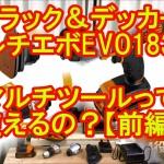 ブラック&デッカーの電動工具マルチツールプラス「EVO183P1-JP」って使えるの?レビューと販売